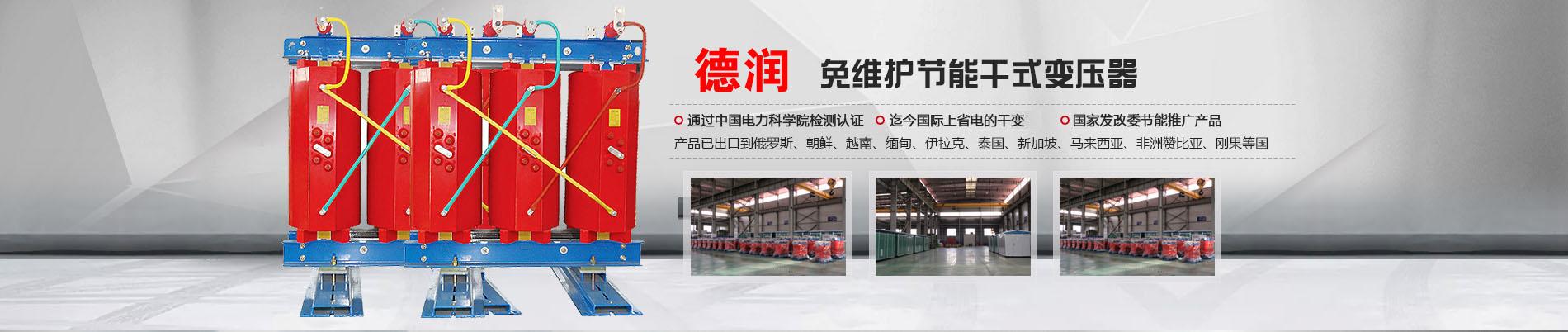 四川干式变压器厂家